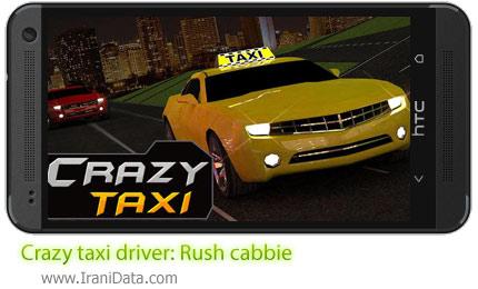 Crazy taxi driver: Rush cabbie